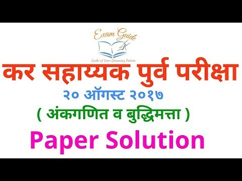 कर सहाय्यक  2017 answer key || tax assistant paper solution 2017 || tax assistant paper 2017 review