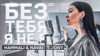 HammAli & Navai ft. JONY - Без тебя я не я (cover by Nila Mania)