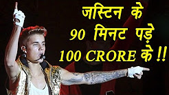 Justin Bieber Concert: 90 minute PERFORMANCE cost Rs100 CRORES | FilmiBeat