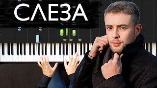 Егор Крид - Слеза | На пианино | Как играть? | Ноты