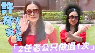 許純美炫富300億身家「再交男友不得好死」  台灣蘋果日報