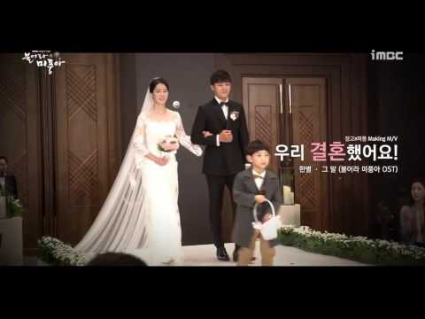 Windy MiPoongBlow the breeze ep 27  wedding bts