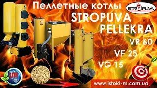 видео Пеллетный котел Stropuva Pelleta VF 15, 25 кВт цена