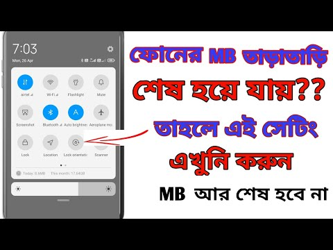 how to save net data|how to save net data airtel|how to save internet data|