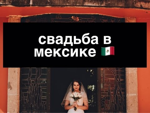 Свадьба в Мексике! Как выйти замуж в Мексике за Мексиканца. Что для этого надо?