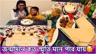 ржЬржирзНржоржжрж┐ржирзЗ ржЖрж░рзЛ рж╕рзБржирзНржжрж░ ржПржХржЯрж┐ ржжрж┐ржи |ржорж┐рж╖рзНржЯрж┐ ржжржЗ|Easy Misti Doi |Bangladeshi Mom USA