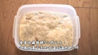 愛生活_比免揉麵包更簡單!!簡單揉就好吃的家庭烘焙坊