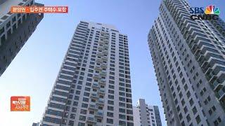 '분양권·입주권도 주택 수 포함'…부동산 세제 Q&am…