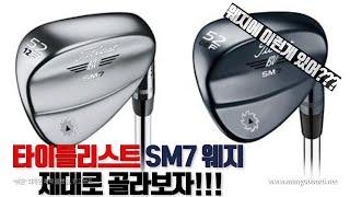 SM7 웨지 타이틀리스트 클럽 고르는 법 ㅣ 웨지에 이…