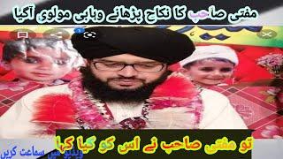 Mufti Samar Abbas Qadri sab ka Nikah Parhane Aik Wahabi Molvi Aagya Mufti sab Ny Us sy kiya Kha|