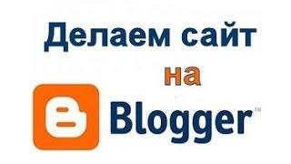 Как создать сайт на Blogger (Урок 2).