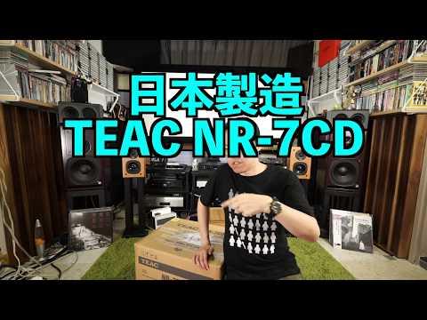日制TEAC!實試一體化NR-7CD