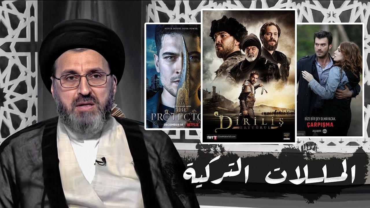 ماهو حكم مشاهدة افلام الاجنبية والتركية هل حرام ؟ | السيد رشيد الحسيني