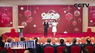 [中国新闻] 守正创新 欢乐过年 2020年春晚新闻发布会召开 | CCTV中文国际
