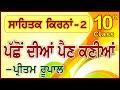 LPO-154 | Class 10th | Sahitak Kirna-2 | Pacho Diya Pain Kaniya - Pritam Rupal