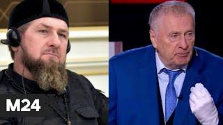Кадыров потребовал извинений от Жириновского - Москва 24