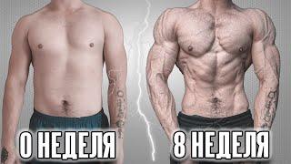 постер к видео Моя Трансформация За 8 Недель