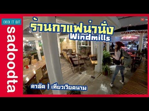 ร้านกาแฟวิวสวยแต่งร้านน่ารัก windmills | เที่ยวเวียดนาม | sadoodta check it out