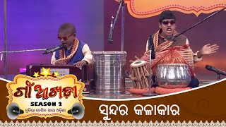 Gaon Akhada Season2 | Umakanta & Bhishma Kumar | Talented Child Performance | Tarang