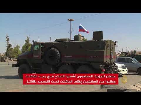 فك الحصار عن قافلة مهجرين من القنيطرة إلى إدلب  - نشر قبل 20 دقيقة
