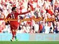 اجمل اغنية لمحمد صلاح  اهداء  الى محمد صلاح فخر العرب