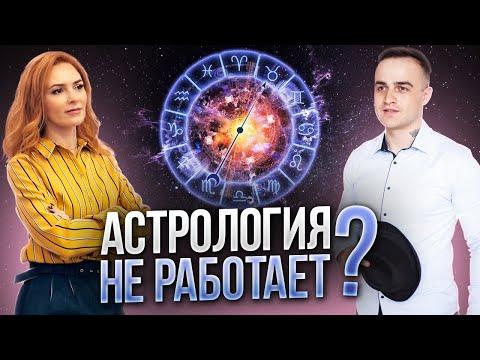 Астрология для начинающих.