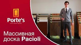 Массивная доска Pacioli - доска массивная для пола в салоне Portes (Портес)(Цена и наличие http://portes.ua/i/cPath/585_635/fltrm/114 Обзоры дверей других производителей смотрите на нашем канале PortesUa..., 2014-05-01T10:26:14.000Z)