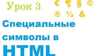 Специальные символы в HTML - Уроки HTML #3
