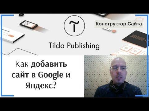 Как добавить сайт в поиск Google и Яндекс?   Тильда Бесплатный Конструктор для Создания Сайтов