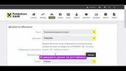 Райфайзен ОНЛАЙН - Битови сметки