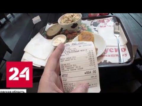 ФАС подводит первые итоги проверки кафе московских аэропортов - Россия 24