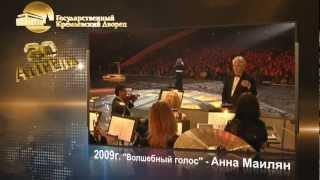 Волшебный голос - Анна Маилян [ТАШИР 2009]