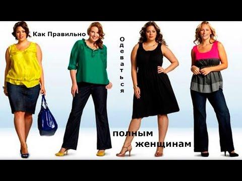 Как Правильно Одеваться Полным Женщинам * КОРРЕКЦИЯ ФИГУРЫ при помощи одежды * Академия Моды и Стиля