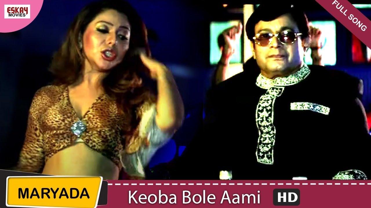 Keoba Bole Aami   Full Song   Maryada   Manoj Tiwari   Rituparna   Ferdous   Eskay Movies