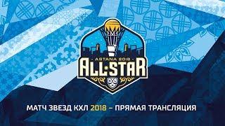 Матч звёзд КХЛ 2018. Мастер шоу – Прямая трансляция 13.01.2018