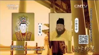 20150514 国宝档案  探秘紫禁城——景仁宫的可怜皇后