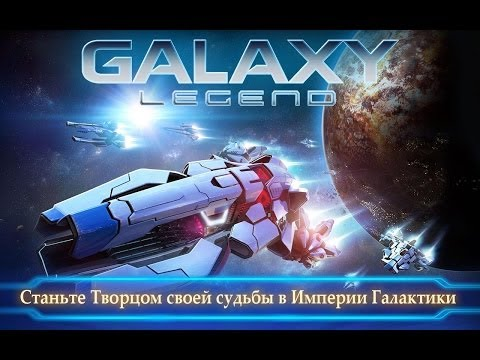 Легенда Галактики игра на Андроид и iOS