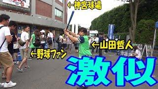 神宮球場の前で山田哲人になったら人気者になれるのか? thumbnail