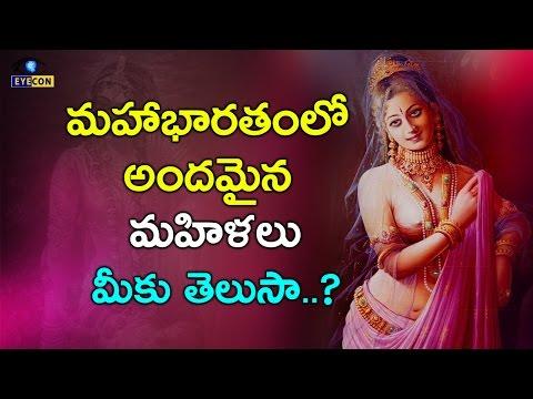 మహాభారతంలో అత్యంత అందమైన మహిళలు ||  Most Beautiful Women Of Mahabharata