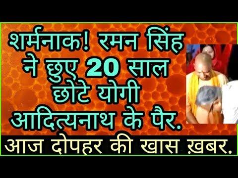 शर्मनाक! Raman Singh ने छुए 20 साल छोटे ढोंगी Yogi Adityanath के पैर, आज दोपहर की खास ख़बर.