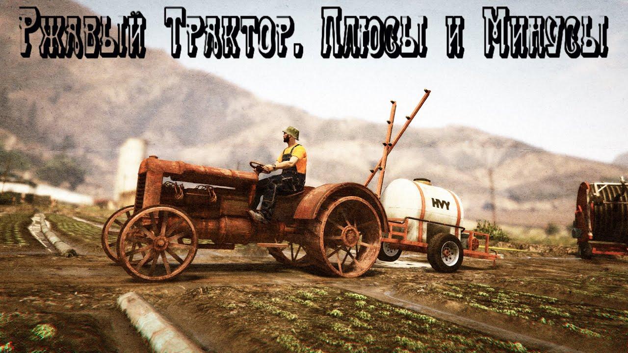Ржавый Трактор. Раньше умели делать вещи. Тестирование трактора в GTA Online