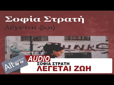 Σοφία Στρατή - Λέγεται ζωή | Sofia Strati - Legetai zoi - Official Audio Release
