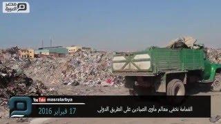 مصر العربية   القمامة تخفي معالم مأوى الصيادين على الطريق الدولي