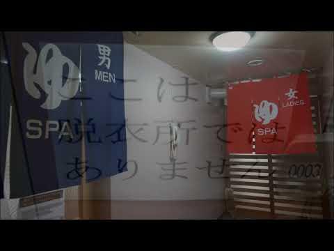 温泉 CHANNEL#4 ホテルいずみ北海道白老町