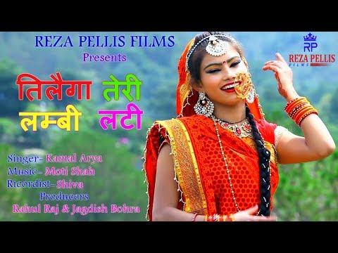 तिलैगा तेरी लम्बी लटी Kumaoni Songs Free Download |singer Kamal Arya|