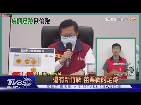 長榮機師全遭突破性感染 竟未依規定偷跑!|TVBS新聞