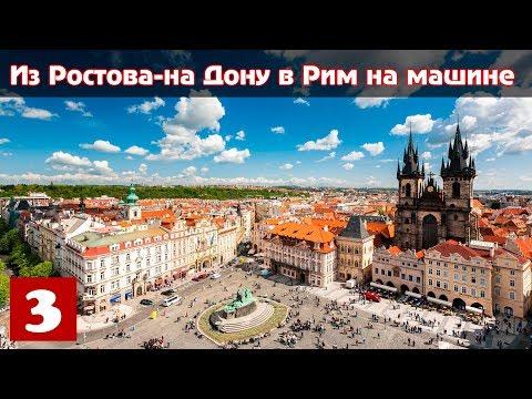 Из Ростова-на-Дону в Рим на машине (Часть 3) - Польша - Чехия.