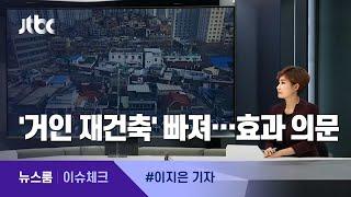 [이슈체크] '거인 재건축' 빠진 '꼬마 재개발'…공급효과 의문 / JTBC 뉴스룸