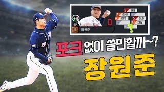 체감구속실험 꾸준함의 대명사 장원준 야구게임 이사만루