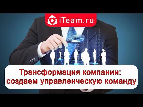 """[Русский Менеджмент] Мастер-класс """"Трансформация компании: создаем управленческую команду"""""""